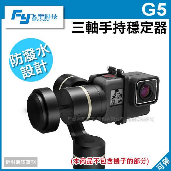 可傑  飛宇科技  G5  三軸手持穩定器  防潑水 支援HERO系列 運動相機  一鍵自拍   輕鬆拍攝  公司貨