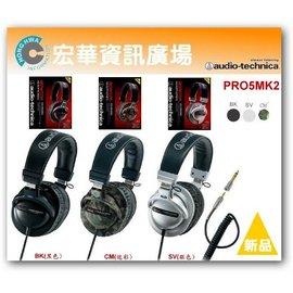 ATH-PRO5MK2 密閉動態式DJ專業型監聽耳機(鐵三角公司貨)