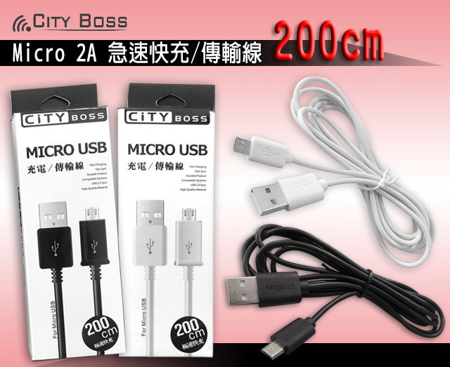 CITY BOSS Micro 2A 急速快充/200公分/USB 充電線 傳輸線/電源線/HTC NEW ONE/M7/M8/ACE E8/Max/Desire 610/816/310/TIS購物館