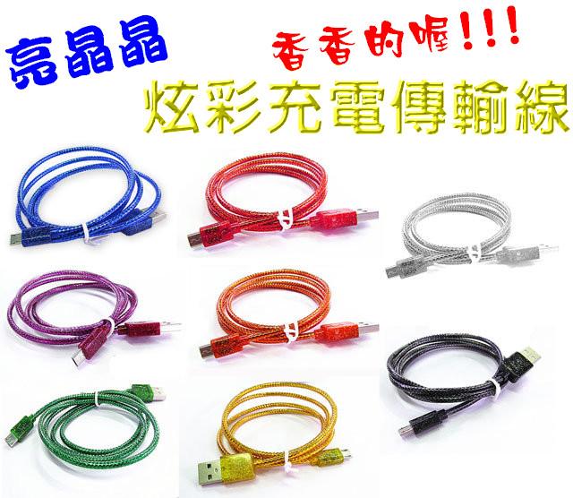 Micro USB 炫彩亮晶晶傳輸充電線 1米 香香亮粉 數據線/充電線/電源線/旅充/充電/圓線/資料/SONY/Z1/Z2/Z2a/M2/T2/T3/ZU/C/M/TIS購物館