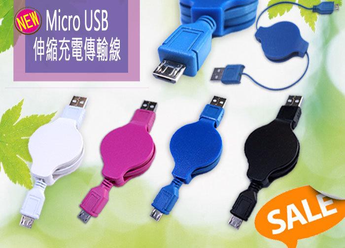 micro 雙拉伸縮USB電源充電資料傳輸線 100cm 充電線 USB傳輸線 延長線 1米 v8/HTC/三星/LG/小米/富可視/ZF4/ZF5/ZF6