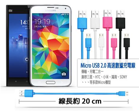 2A/20公分 超短 Micro USB 充電線 傳輸線 電源線/M9/Butterfly 2 蝴蝶2 B810X/M8/E8/M8mini/M7/NEW ONE/MAX/X920/X901/TIS購物館