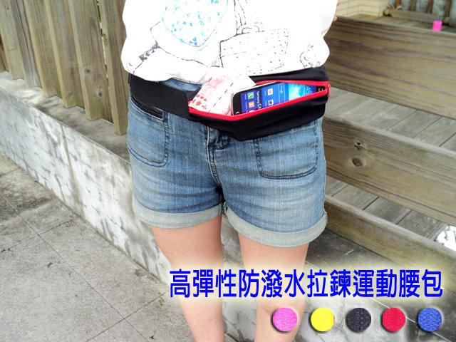 高彈性防潑水拉鍊運動腰包/跑步腰帶/零錢腰帶/隨身包/腰包帶/5.5吋/GALAXY K zoom/C1150/C1116/S4 Zoom/C1010/Meitu 美圖手機 2/MK26/ZenFone Zoom ZX550ML/ZX550/Lumia 1020/TIS購物館