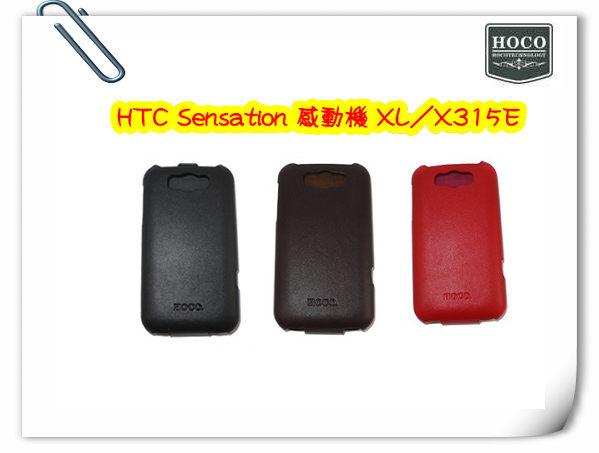 HOCO 浩酷*HTC Sensation 感動機 XL X315E X315 手工 真皮 翻蓋 下掀式 手機 皮套/背蓋/手機殼/保護套