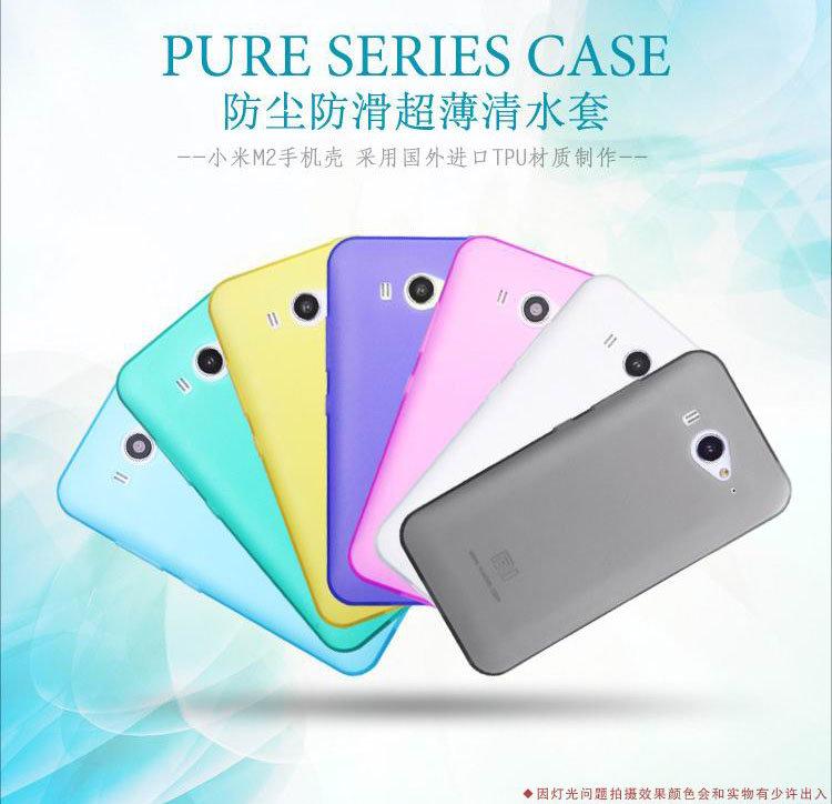 小米2 XiaoMi M2 2S 第二代 薄型TPU套 自帶防塵塞 一體成型 保護套 清水套 軟殼 背蓋 磨砂 手機殼 保護殼