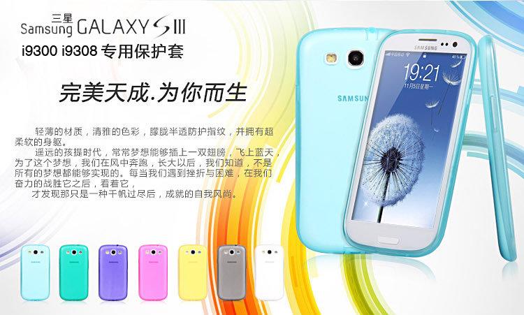Samsung i9300 Galaxy S3 薄型TPU套 防塵塞 一體成型 保護套 清水套 軟殼 背蓋 磨砂 手機殼 保護殼