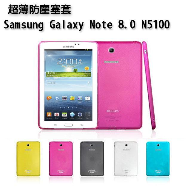 Samsung Galaxy Note 8.0 N5100/N5110 薄型TPU套 防塵塞 一體成型 保護套 清水套 軟殼 背蓋 磨砂 平板套 矽膠 果凍套