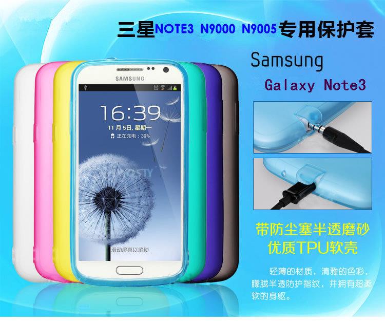 Samsung Note3 N7200 N9000 N9005 薄型TPU套 自帶防塵塞 一體成型 保護套 清水套 軟殼 背蓋 磨砂 手機殼 保護殼