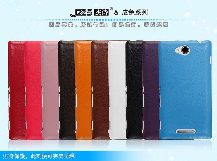 HTC One Max 手機殼 JZZS杰詩 T6 803S 質感高雅 皮套 皮兔系列 保護殼 仿真皮 手機背套 背蓋 背殼 手機殼