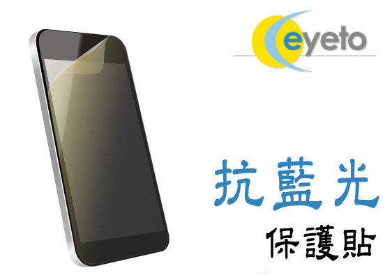 SGS認證 A3 大小 29.7 x 42cm 濾藍光 亮面 手機 螢幕保護貼/螢幕貼/保貼/護眼/低眩光/抗刮/抗指紋/eyeto/APPLE/HTC/SAMSUNG/SONY/NOKIA/LG