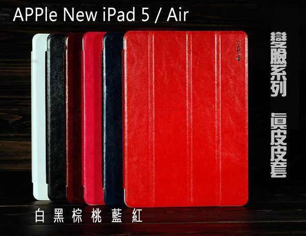 APPLE NEW iPAD 5/AIR 平板保護套/COOYA酷雅 變臉系列/真皮智能平板皮套/休眠喚醒側掀皮套/支架/側翻/背蓋/保護套/硬殼/公司貨