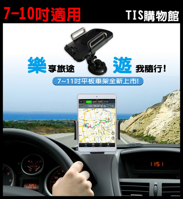 平板萬用車架/360度全方位旋轉/車架/Apple IPad Air/Air2/mini/mini2/mini3/Xperia Z2 Tablet LTE 10.1/Xperia Z3 Tablet Compact 8.0/TIS購物館