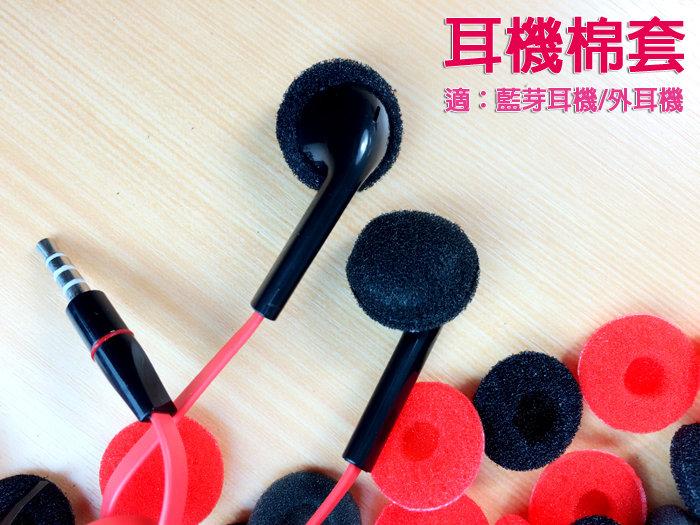 18mm 外耳式 耳機 優質耳機替換棉套 耳機海綿套 耳機塞 耳機套 耳塞棉 藍牙耳套 藍芽耳機 一般耳機 棉套 耳機保護套/一入/TIS購物館