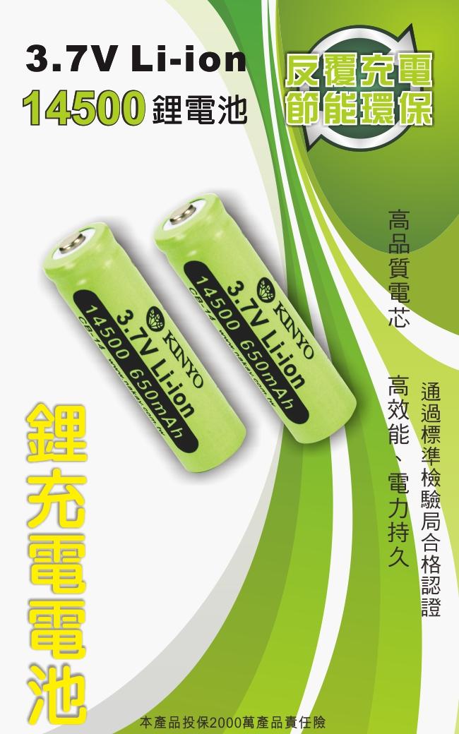 *商檢合格* KINYO 耐嘉 CB-14 高效能 14500 充電鋰電池/CQ-430 鋰電池充電器 智慧型充電器 節能減碳 重複使用/3.7V/3號電池 AAA /電力持久 充電電池/LED 手電筒/頭燈/電話/擴音器/大聲公/遙控器/遙控車/時鐘/鬧鐘/適用 CR123A/16340/14500/17670/18650/10440 或其他3.7V 鋰充電池/TIS購物館