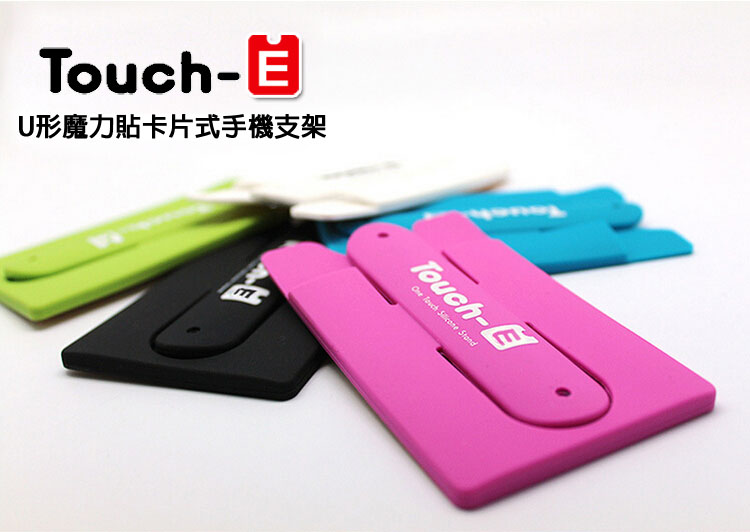 Touch-C/E 環保材質 創意魔力貼U形手機支架 懶人架/萬用/支撐架/立架/便攜/防震墊/吸震墊/手機/手機座/觀賞架/信用卡/集線器/悠遊卡/Touch-U/One SV C520E C520/Desire VC T328D/Desire 820 D820/EYE/TIS購物館
