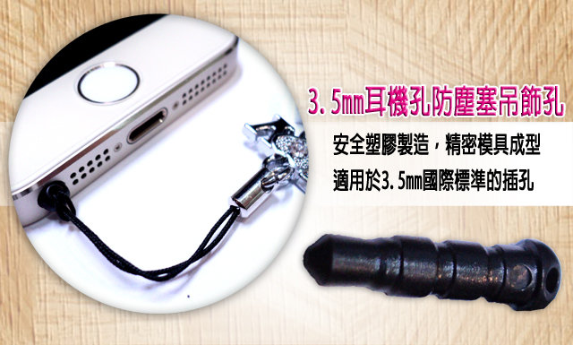 3.5mm 耳機孔吊飾孔防塵塞/耳機塞/吊飾/手工藝/配件/DIY/手機/平板/手工零件/吊飾配件/DIY吊飾/TIS購物館