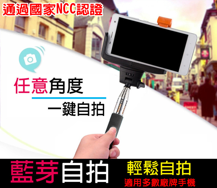 NCC認證 無線藍芽自拍桿+萬用手機托架/Z07-5/自拍棒/自拍架/手機/伸縮棒/藍牙/自拍神器/iOS/安卓/ASUS ZenFone 4/5/6/PadFone S/PF500KL/ZF4/ZF5/ZF6/A400/A450/A500/A501/A502/PF500/TIS購物館