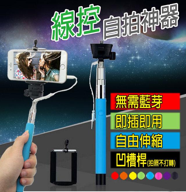 3.5mm 線控自拍桿 一體式可折疊收納 自拍神器/凹槽桿/mini-01/自拍棒/自拍桿/伸縮棒/免藍芽/免充電/iOS/安卓/iPhone 6/iPhone 6 plus/5/5s/5C/4/4S