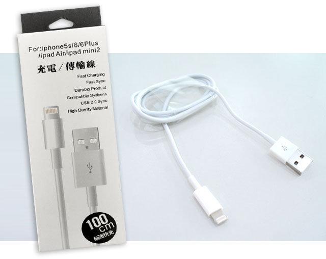 iOS 8 原廠品質 Apple iPhone 5S/iPhone 5/iPhone 6/iPhone 6 plus 充電/傳輸線 高速2.0 /100cm Lightning 可資料傳輸/TIS購物館