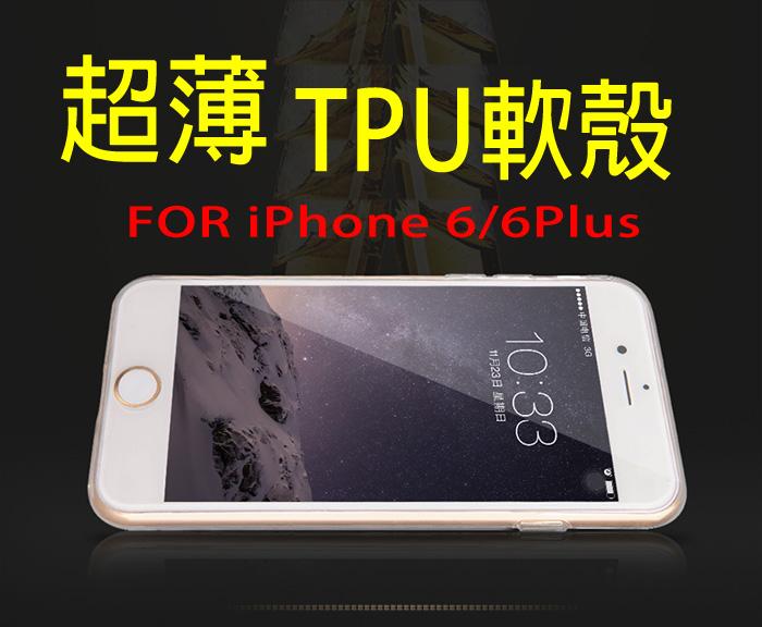 4.7吋 iPhone 6 手機套 Apple I6 iP6 超薄 TPU 透明保護套 清水套 矽膠 背蓋 手機殼 軟殼 布丁套 保護殼/TIS購物館