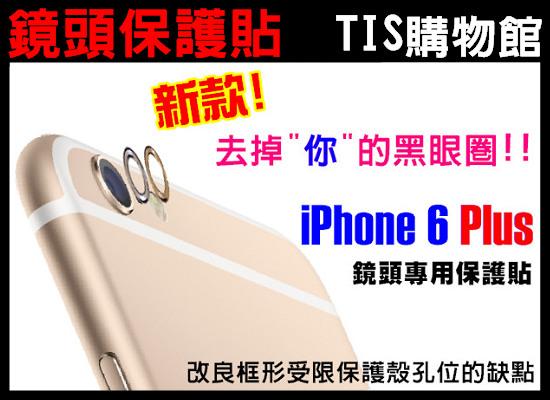iPhone 6 Plus 鏡頭保護貼 新款 防刮/防磨 Apple i6+ iP6+ 5.5吋 蘋果 立體 鏡頭保護圈 保護套/鏡頭圈/金屬圈/鏡頭 保護框/攝像鏡頭/攝戒/TIS購物館