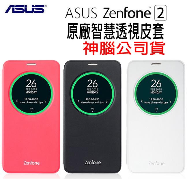 *神腦公司貨* 5吋 ZenFone 2/ZE550ML 原廠 智慧透視皮套/ASUS 華碩 視窗保護套/保護殼/電池蓋皮套/手機保護/手機套/手機殼/皮套/TIS購物館