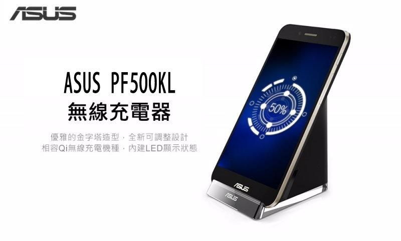 ASUS 華碩 神腦公司貨 PW200F PadFone S PF500KL/PadfoneS 原廠無線充電座/充電底座/座充/充電器/無線座充/可調式無線充電器/無線充電板/適用 Galaxy Note 4 N910U/N910/LG G3 D855/TIS購物館