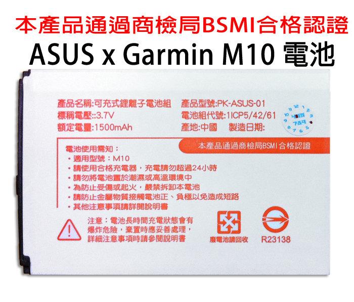 *BSMI* 可充式鋰離子電池 華碩 Asus x Garmin 智慧導航機 電池 ASUS M10 額定輸出 1500mAh 電壓 3.7V M-10/M10e/M-10e/A10 SBP-23/TIS購物館