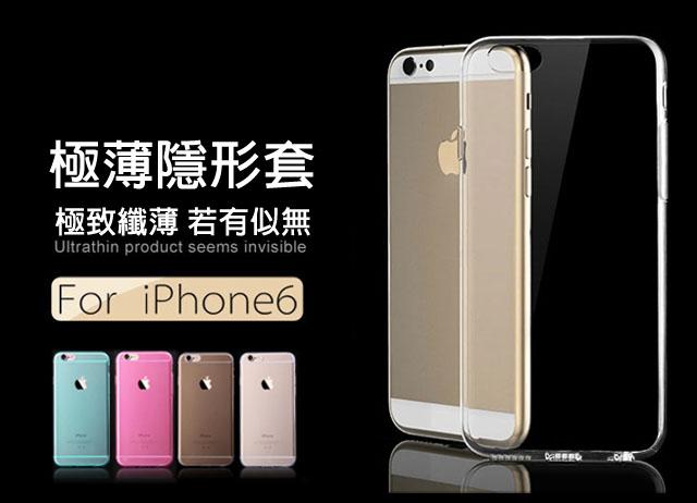 5.5吋 iPhone 6/6S PLUS 手機套 最新 超輕超薄手機保護套 Apple IP6S+ I6+ 進口原料超薄TPU背蓋 透亮矽膠軟殼 清水套 隱形套 果凍套 保護套 手機殼 保護殼/TIS購物館
