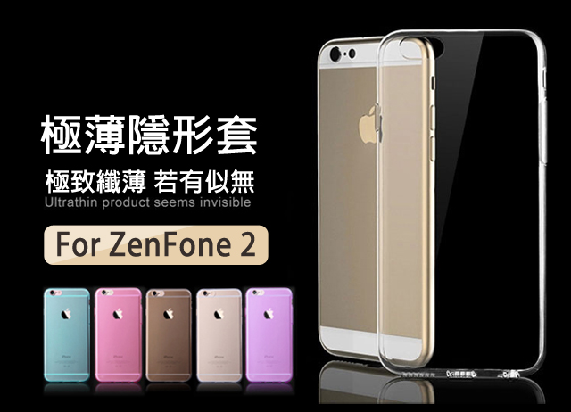 5.5吋 ZenFone2/ZE550ML/ZE551ML 手機套 最新 超輕超薄手機保護套 華碩 ASUS ZF2 進口原料超薄TPU背蓋 透亮矽膠軟殼 清水套 隱形套 果凍套 保護套 手機殼 保護殼/TIS購物館