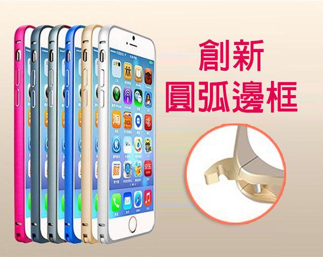 Apple iPhone 6 Plus I6+ 5.5吋 IP6S PLUS 邊框 鋁合金 金屬 Apple蘋果 超薄 圓弧 表扣 快拆/保護殼/邊條/手機/保護框/保護套/海馬扣/TIS購物館