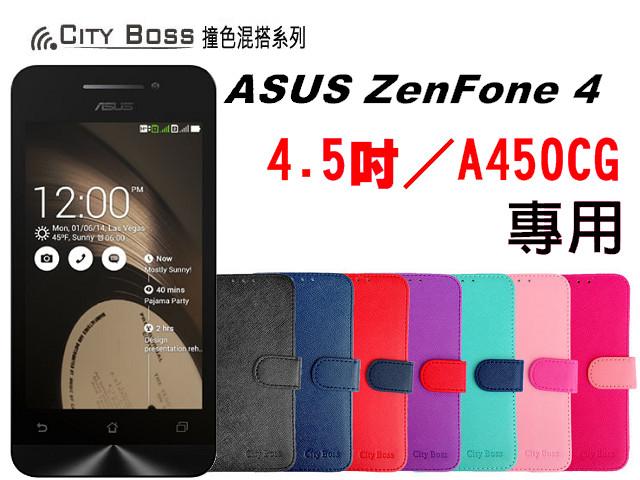 ZenFone 4 升級版 A450CG 4.5吋 手機套 CITY BOSS 撞色混搭*ASUS 華碩 手機側掀保護皮套/磁扣/側翻/側開/保護套/背蓋/可站立/卡片夾/軟膠套/TIS購物館