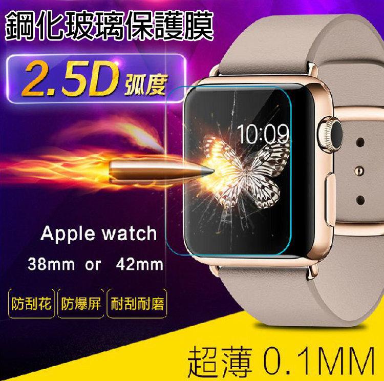 2.5D 9H 玻璃 Apple Watch 42mm/38mm 智慧手錶 鋼化玻璃保護膜/i Watch iwatch 智能手錶 強化玻璃 螢幕保護貼/保護膜/保貼/疏水疏油/抗指紋/耐磨/高清/高硬度/TIS購物館