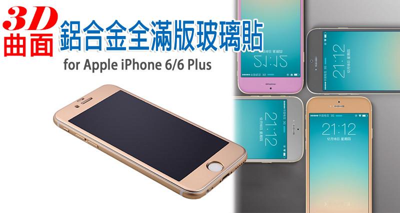 5.5 iPhone 6 PLUSIP6S PLUS 3D曲面 拉絲 鋁鎂合金滿版鋼化玻璃螢幕保護貼 Apple IP6+ I6+ 全滿版 鋁合金 全螢幕 9H 鋼化玻璃 保護貼/保貼/手機貼/TIS購物館