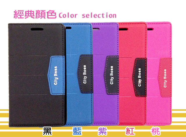 Sony Xperia Z2a D6563 LTE 手機套 CITY BOSS 渴望系列 手機側掀皮套/磁扣/磁吸/側翻/側開/保護套/背蓋/支架/TIS購物館