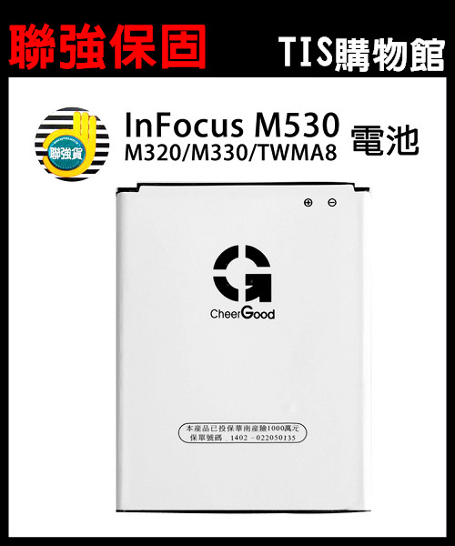 聯強 InFocus M530/M320/M330/TWM Amazing A8 專用 電池 2000mAh 鴻海 富可視 M320E/M320U/充電電池/盒裝/TIS購物館