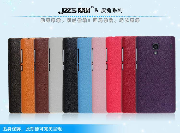 New One/M8 手機殼 JZZS杰詩 皮兔系列 HTC 2014 新旗艦 質感高雅仿皮手機保護殼 手機保護套 裸殼 背蓋 背殼 背套