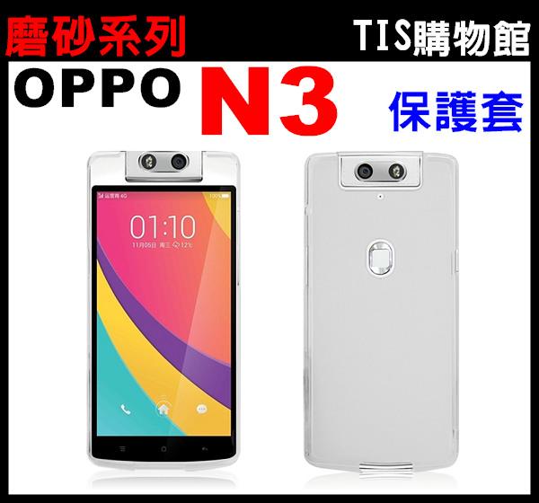 OPPO N3 手機套 磨砂系列 N5206 LTE全頻 5.5吋 手機殼 超薄TPU保護套/清水套/矽膠/背蓋/軟殼/布丁套/果凍套/TIS購物館