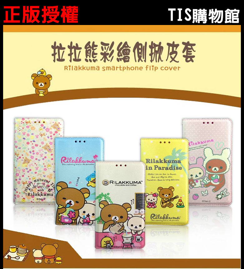 Desire 816 手機套 正版授權 拉拉熊 HTC D816 dual sim 懶懶熊 彩繪皮套/矽膠套/手機殼/保護殼/背蓋/軟殼/保護套/側掀/支架/卡片夾/磁扣/TIS購物館