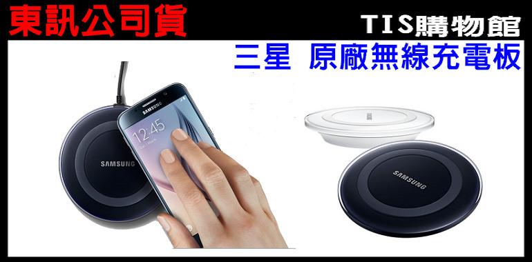 *東訊公司貨* Samsung Galaxy S6/S6 edge 原廠無線充電板/EP-PG920I QI 充電板/時尚美觀 飛碟狀圓弧外型/旅充S7/S7E/NOTE7/TIS購物館