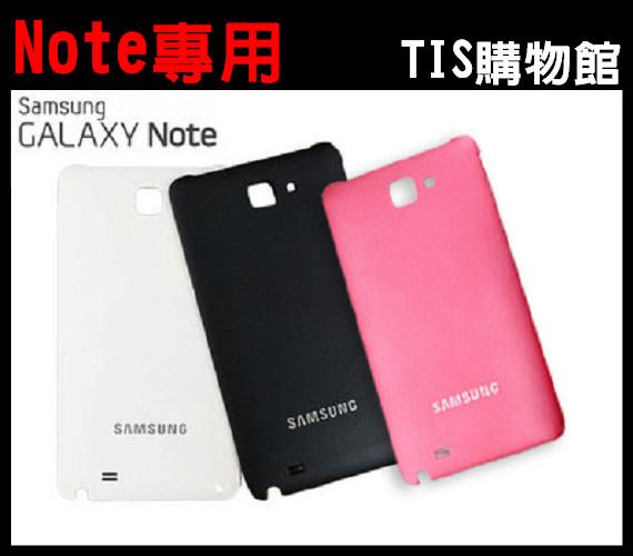 Note 原廠電池蓋/三星 Samsung Galaxy N7000 i9220 電池蓋/電池背蓋/背蓋/後蓋/外殼/電池殼/TIS購物館