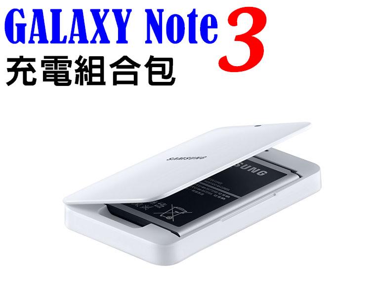 東訊/神腦 Note 3 充電組合包 座充組 原廠座充+電池/Samsung Galaxy 旅充/電池充電座/充電座/原廠配件/原電/原座/Note3 N900 N9000 N9005