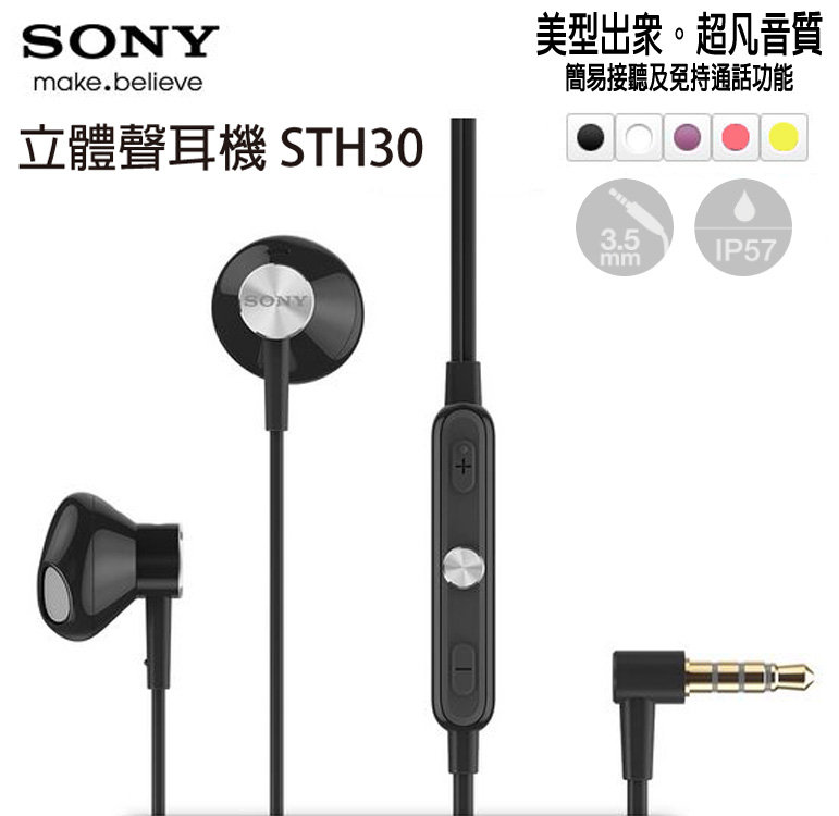 SONY STH30 原廠立體聲線控耳機/防水耳機/免持通話/麥克風/3.5mm鍍金接頭/T2/T3/C3/Z2a/M/Z1/LTE C6902/C6903/Z1mini/Z/T3/M2/ZR/ZU