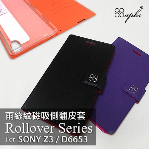 SONY Z3 手機套 apbs 雨絲紋 立架式 索尼 Xperia D6653 TPU側掀保護皮套/磁扣/保護套/背蓋/可站立/卡片夾/軟膠套/TIS購物館