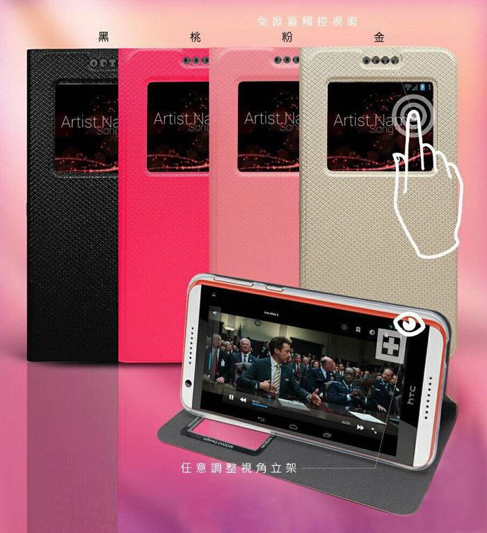 Desire 820 手機套 APBS 智慧感應視窗皮套 HTC D820 免掀蓋 菱格紋側掀視窗皮套/手機保護套/手機殼/保護殼/背蓋/可立式/軟殼/可站立/TIS購物館