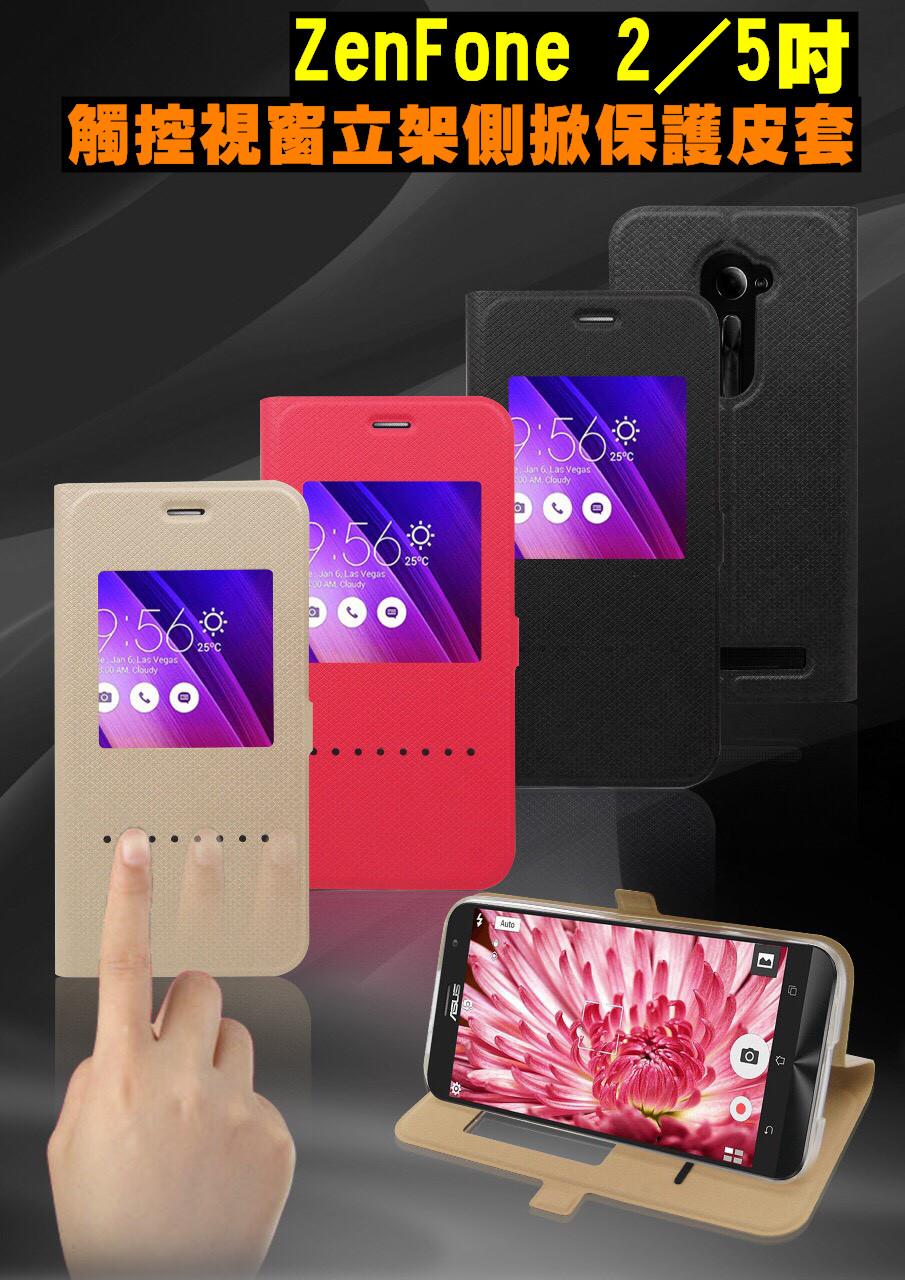 5吋 ASUS ZenFone 2 手機套 APBS 視窗皮套 華碩 ZE500CL ZE500/ZF2 側掀皮套 手機保護套 可立式 軟殼 手機殼 保護殼/TIS購物館