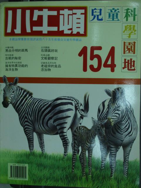 【書寶二手書T1/少年童書_WFD】小牛頓_154期_黑白分明的斑馬等