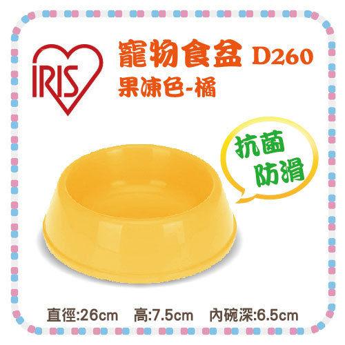 【力奇】IRIS 寵物食盆-D-260-橘色【果凍色抗菌防滑材質】-75元 可超取~(L091A01)