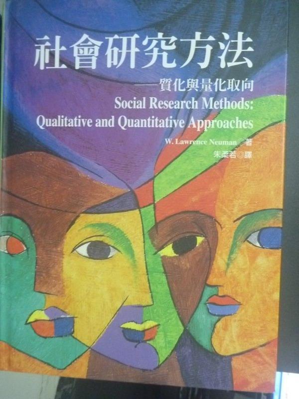 【書寶二手書T4/大學社科_XEK】社會研究方法-質化與量化取向_原價750_ Lawrence