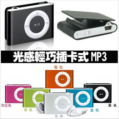 輕巧時尚 科技 光感 色彩 夾式 隨身 MP3 小夾子 通用 送 USB 充電線 及 耳機 【D0106022】